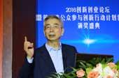 倪光南:核心技術發展關鍵還要靠自主創新