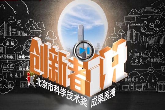 北京市科學技術獎成果展播