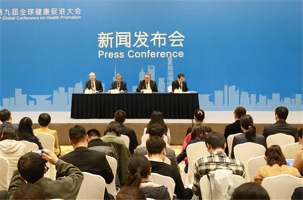 新華直播:全球健康促進大會新聞發布會