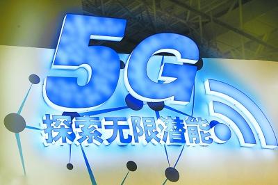 5G時代讓生活更精彩