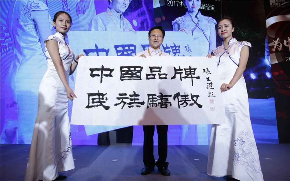 中國民族書畫研究院院長、著名書法家張生禮現場為中國品牌題字