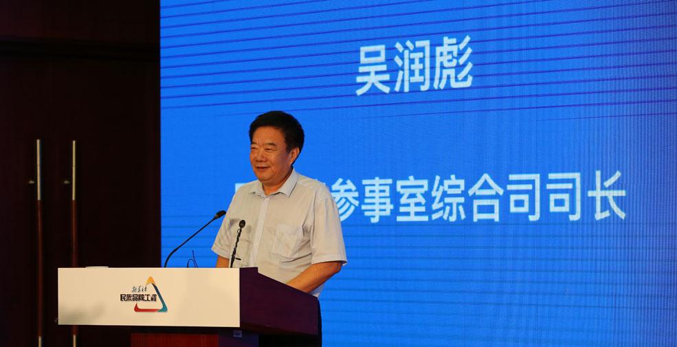 國務院參事室綜合司司長吳潤彪致辭