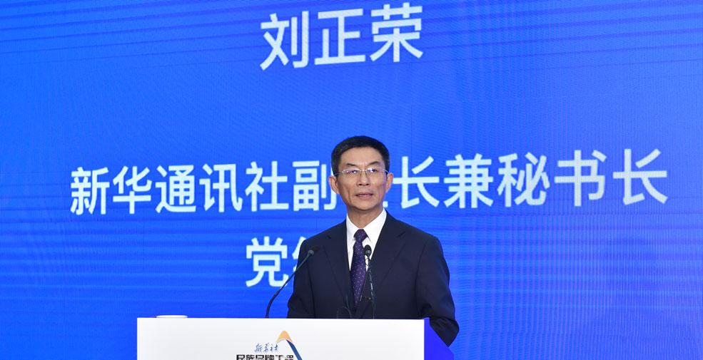 新華通訊社副社長兼秘書長黨組成員劉正榮致辭