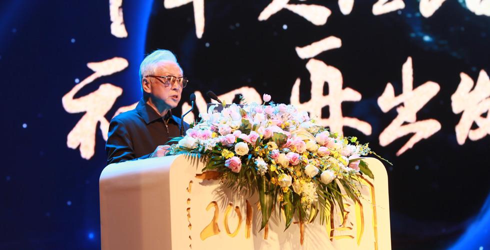周鐵農宣布第十屆中國企業社會責任峰會暨2017中國社會責任公益盛典開幕
