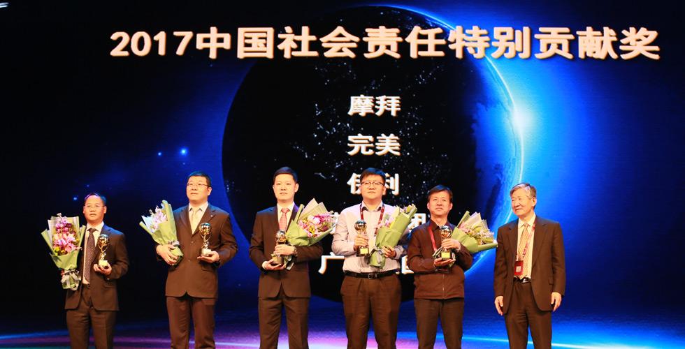 """頒發""""2017中國社會責任特別貢獻獎"""""""
