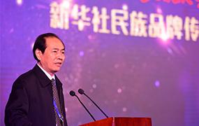 國資委重點大型企業監事會原主席季曉南現場致辭
