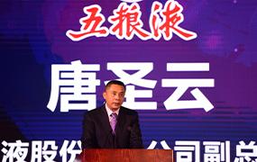五糧液股份有限公司副總經理唐聖雲致辭
