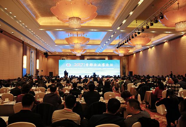 2017中國企業家博鰲論壇成果發布