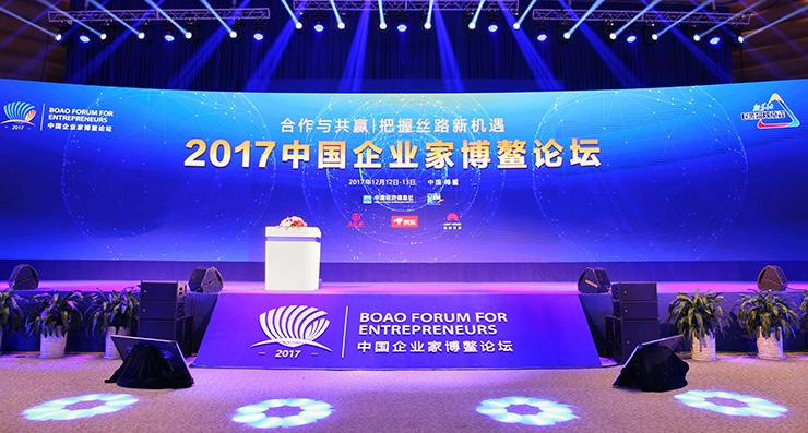 2017中國企業家博鰲論壇圖文直播