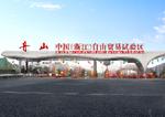 """以""""加油""""為切入口 舟山欲打造中國自貿港區先行區"""