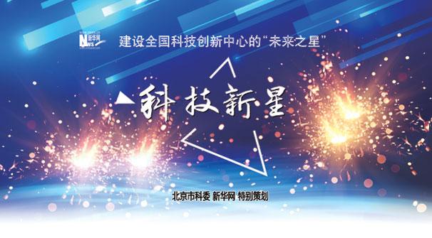 """建設全國科技創新中心的""""未來之星"""""""