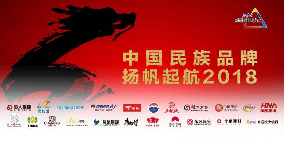 中國民族品牌揚帆起航2018