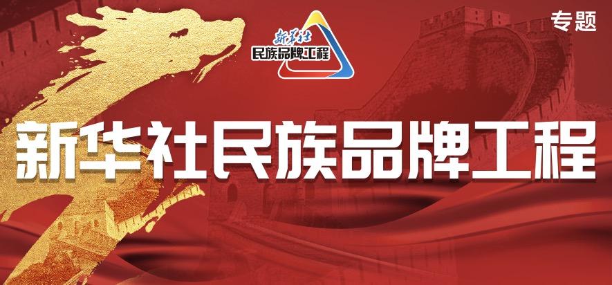 中国民族品牌扬帆起航2018