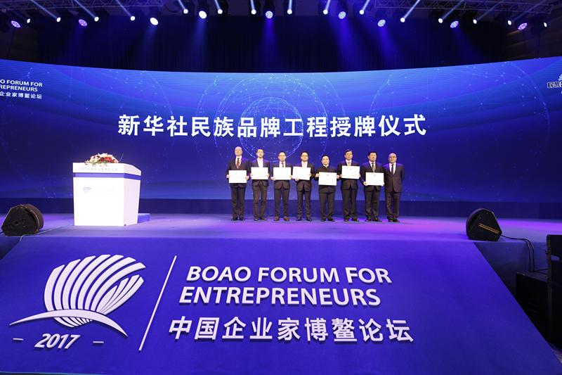 2017中國企業家博鰲論壇開幕