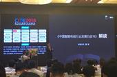 《2018智能電視行業發展白皮書》:三星領跑75英寸級大屏市場