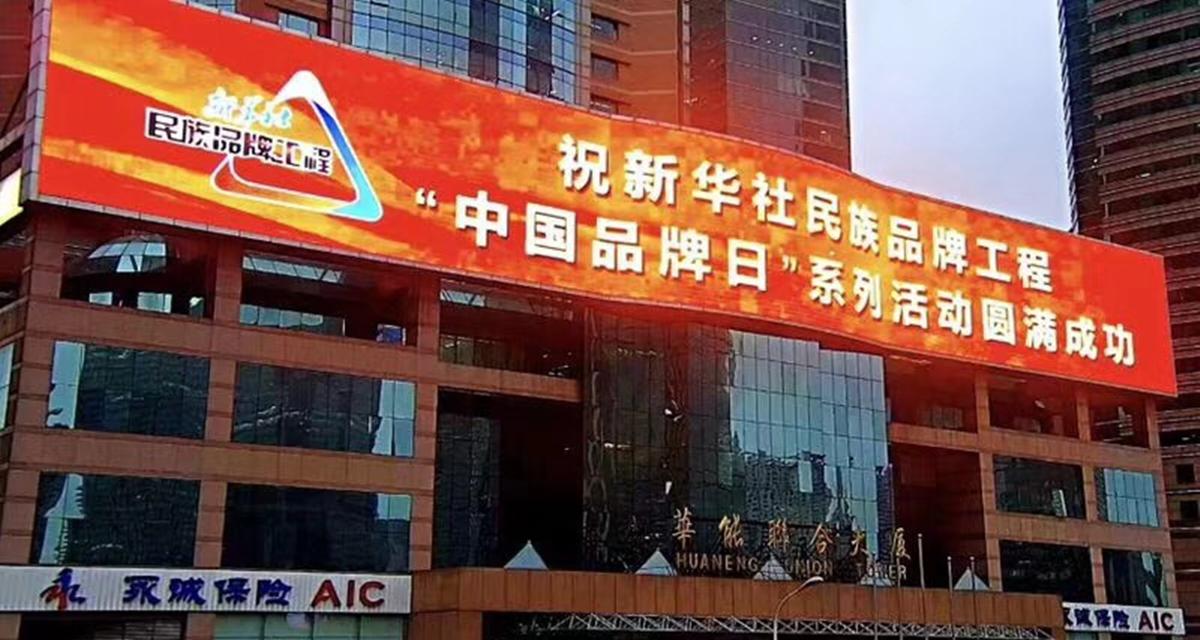 新華社民族品牌工程品牌日宣傳片全球聯播