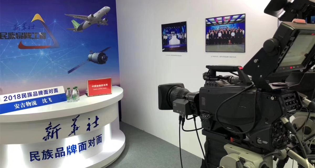 新華社訪談現場