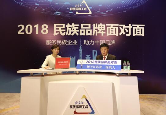 """揚子江藥業打造中國醫藥行業新的""""質量標桿"""""""