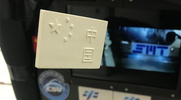"""中科院:未來可用新型陶瓷材料做""""太空3D打印"""""""