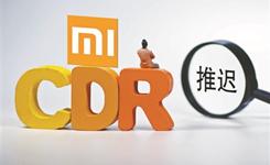 小米推遲發行CDR 估值分歧浮出水面