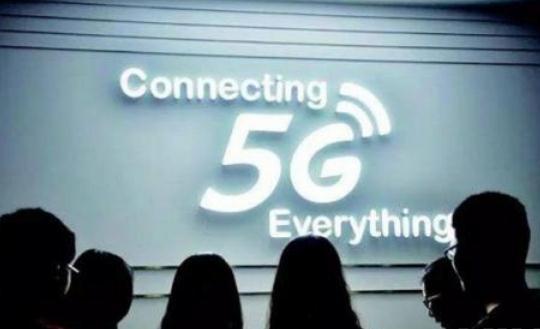 工信部:5G第一階段國際制定完成 第二版本已經啟動
