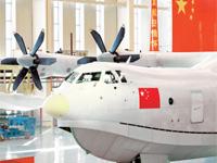 國産大型水陸兩棲飛機AG600成功首飛
