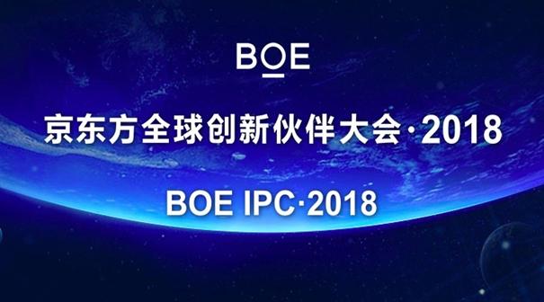 攜手共建物聯網新生態 京東方全球創新夥伴大會·2018召開