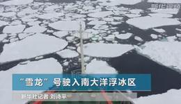 """""""雪龍""""號駛入南大洋浮冰區"""