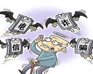 防堵电信网络诈骗任重道远