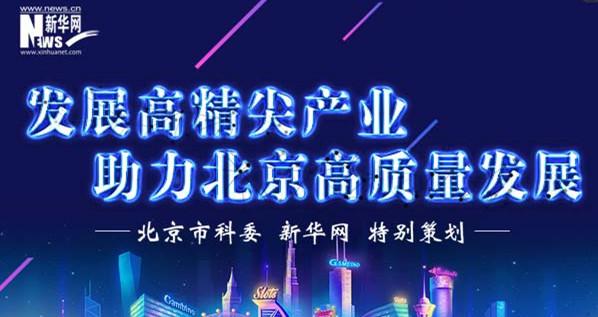 發展高精尖産業 助力北京高質量發展