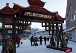 """挪威北極小鎮化身""""世界最北端的中國城"""""""