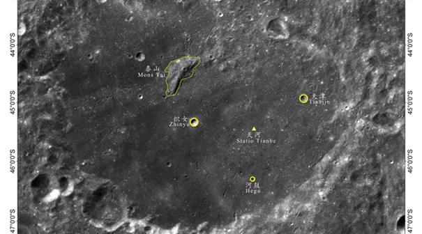 """嫦娥四號著陸點命名為""""天河基地"""""""