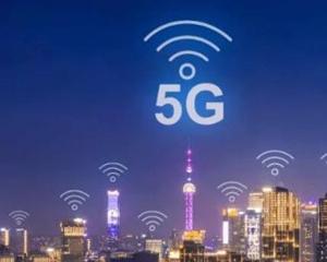 上海拨通首个5G手机通话