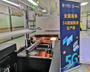 5G智能制造生产线启动