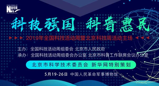 2019年全國科技活動周暨北京科技周活動主場