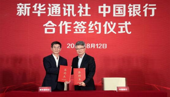 新華社和中國銀行在京簽署戰略合作協議