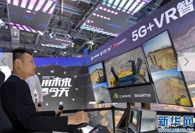 """2019世界VR産業大會:""""VR+5G"""""""