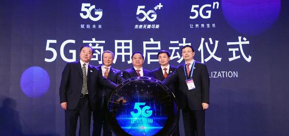 5G套餐發布 5G商用進入新徵程