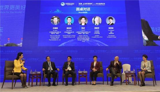 中外企業在滬共話品牌建設