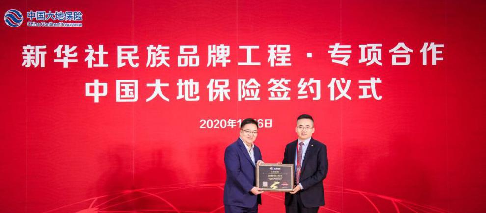 中國大地保險與新華社民族品牌工程達成專項合作