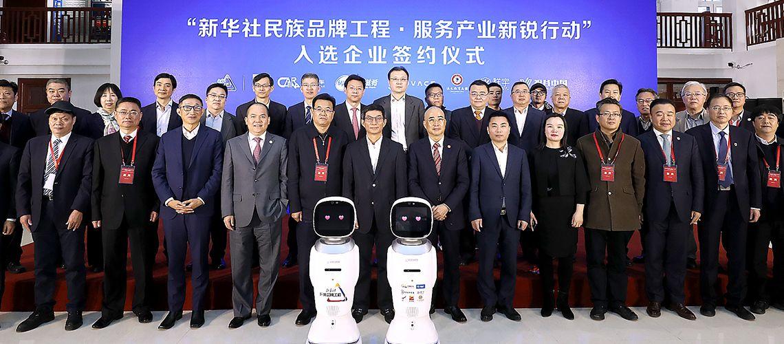 第三批産業新銳入選新華社民族品牌工程