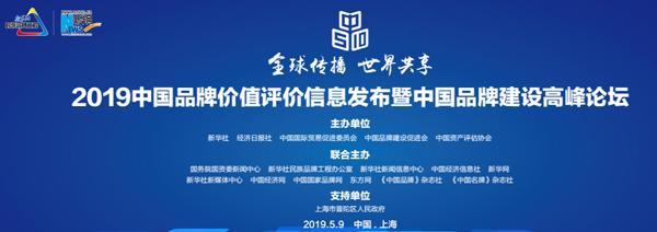 2019中國品牌價值評價信息發布暨中國品牌建設高峰論壇