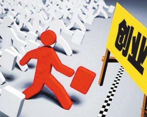 發揮好創業帶動就業作用