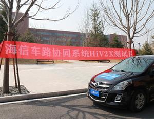 海信建成山東首個企業級車路協同測試基地