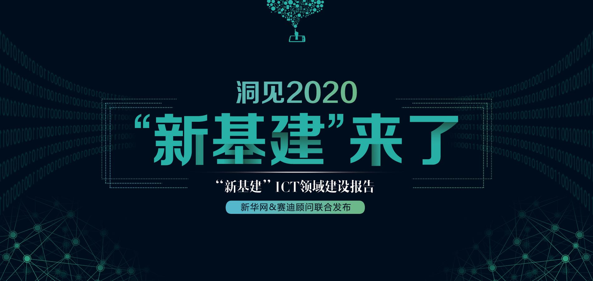 """新华网和赛迪顾问联合发布""""新基建""""ICT报告"""