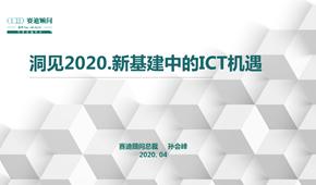 """""""新基建""""ICT领域研究报告发布"""