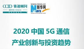 中国5G通信产业迎来爆发式增长