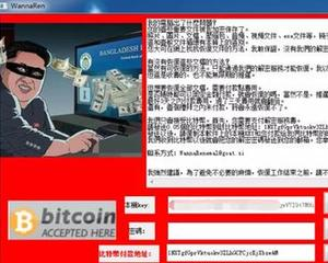 奇安信:已針對WannaRen勒索病毒實現檢測並攔截