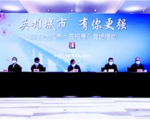 """為武漢按上""""加速鍵"""",海創匯與硚口區簽署戰略合作框架協議"""