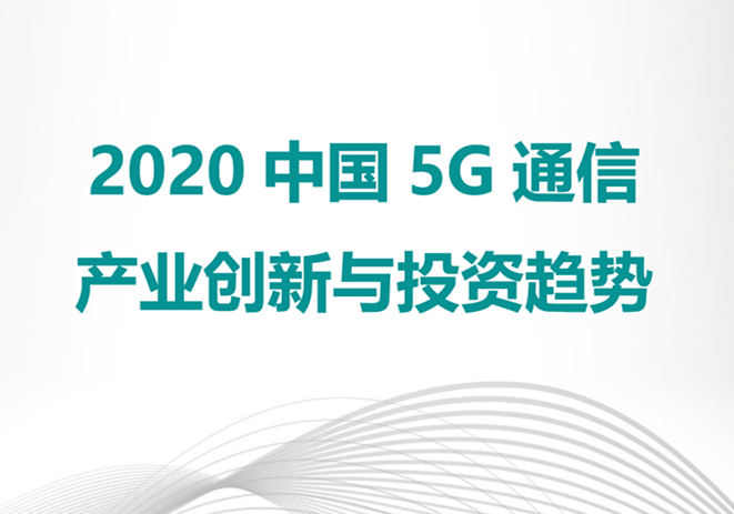 """""""新基建""""報告:中國5G通信産業迎來爆發式增長"""